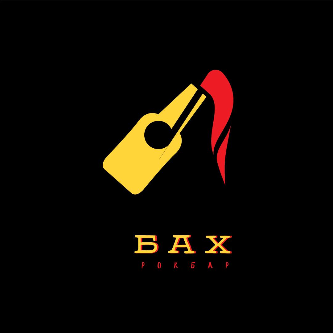 "Разработать логотип и вывеску рок-бару ""Бах"" фото f_18859b6f8fd05a29.jpg"