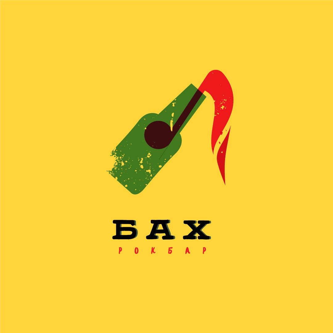 "Разработать логотип и вывеску рок-бару ""Бах"" фото f_46359b6f5985366a.jpg"