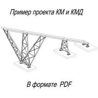Скачать пример проекта КМ и КМД