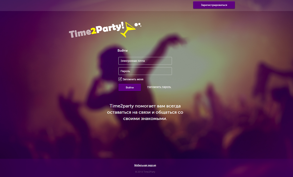 "Сайт на ""Drupal CMS"" Time 2 Party"