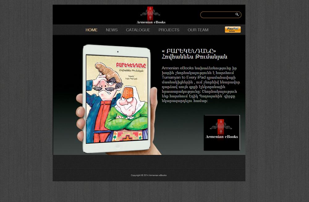 "Сайт на ""Wordpress CMS"" Armenianebooks.com"