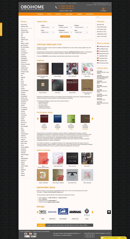 "Сайт на ""Битрикс"" Интернет магазин oboihome.ru"