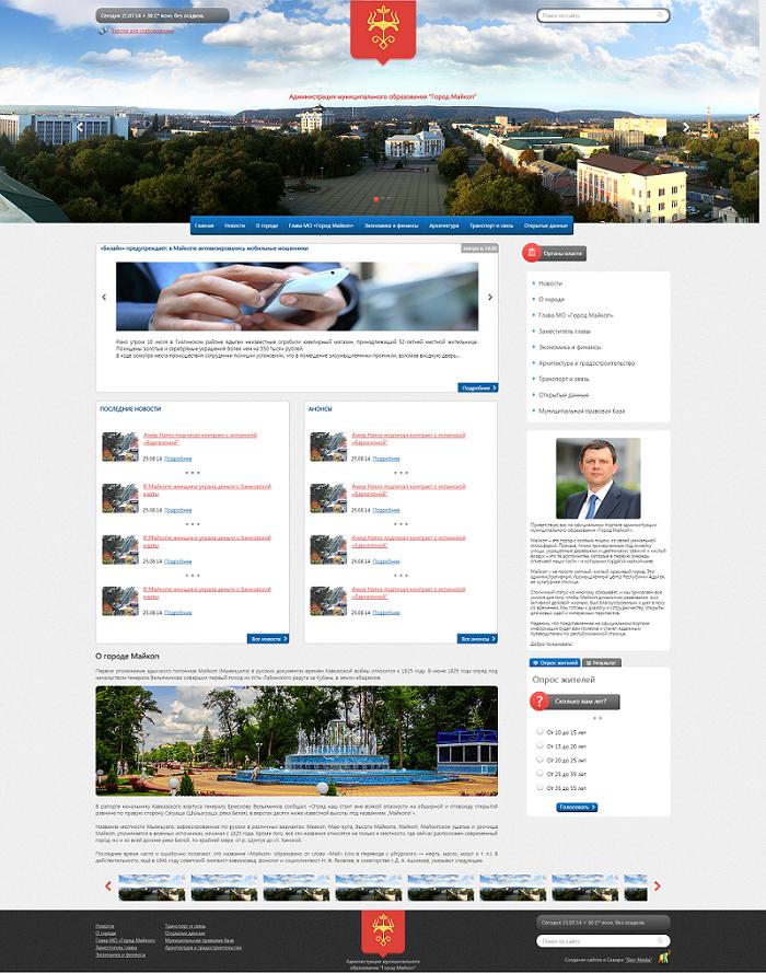 """Сайт на """"Битрикс"""" Администрация муниципального образования """"Город Майкоп"""""""