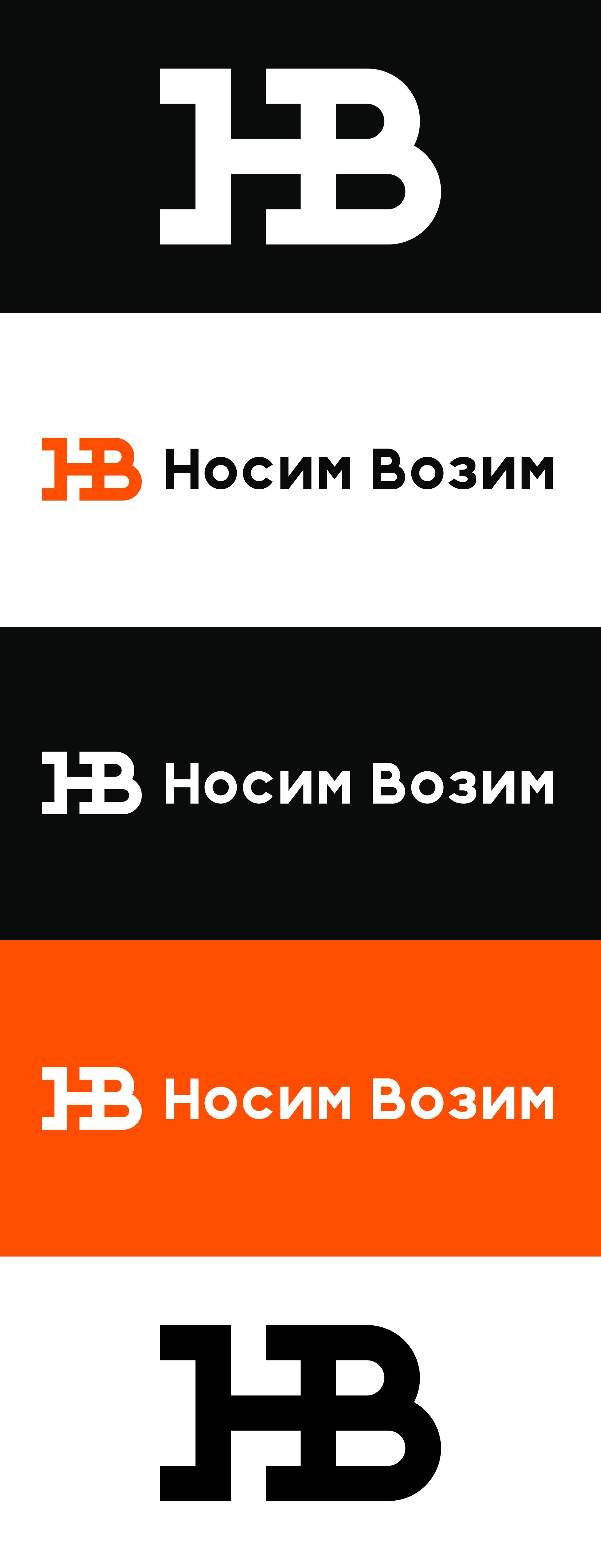 Логотип компании по перевозкам НосимВозим фото f_1475cf8b94a4c142.jpg