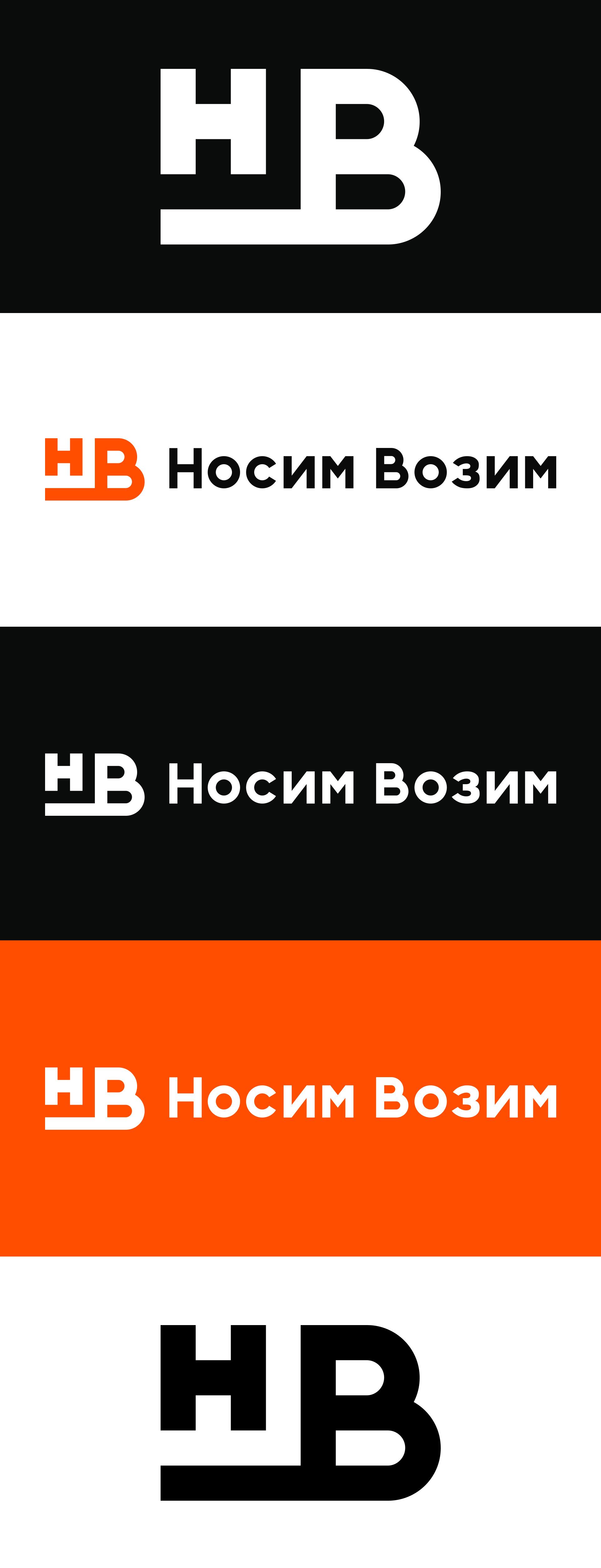 Логотип компании по перевозкам НосимВозим фото f_6145cf8b94c659e3.jpg