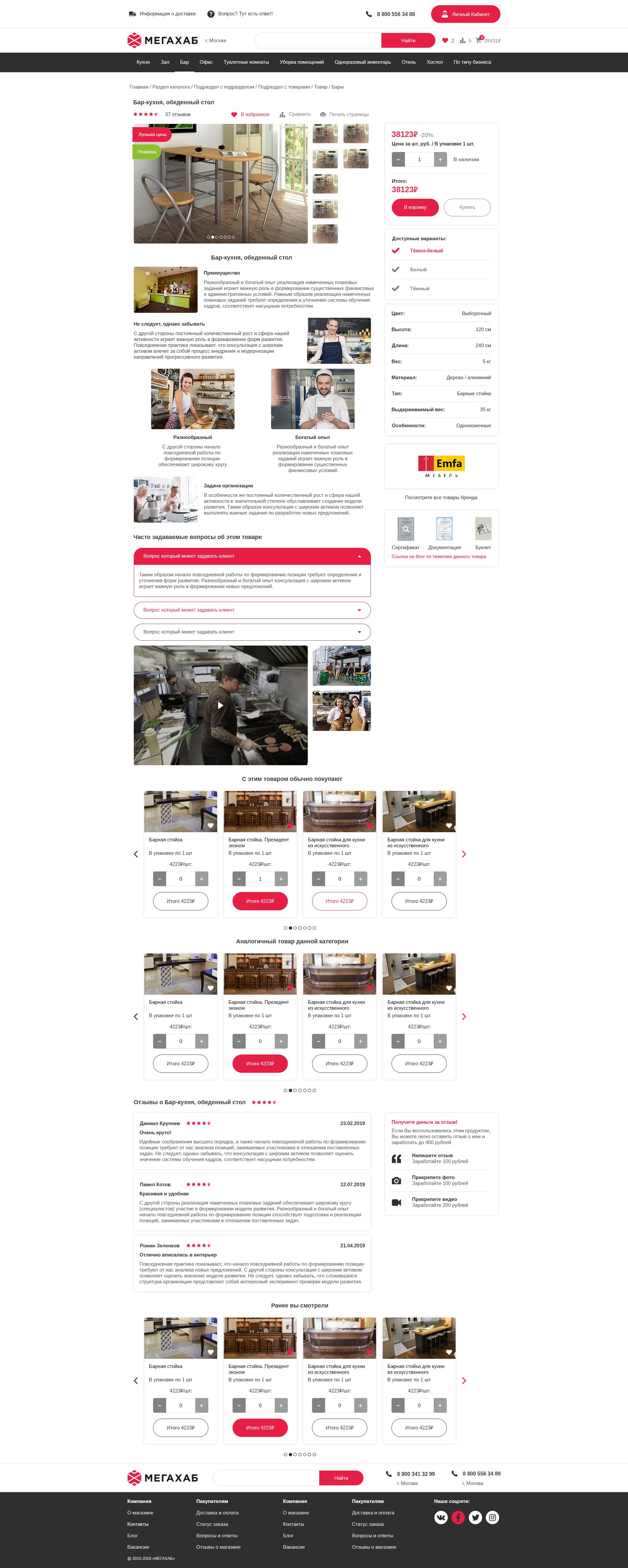 """[ конкурс ] дизайн страницы """"карточка товара"""" фото f_9705ba12b1a46b1d.jpg"""