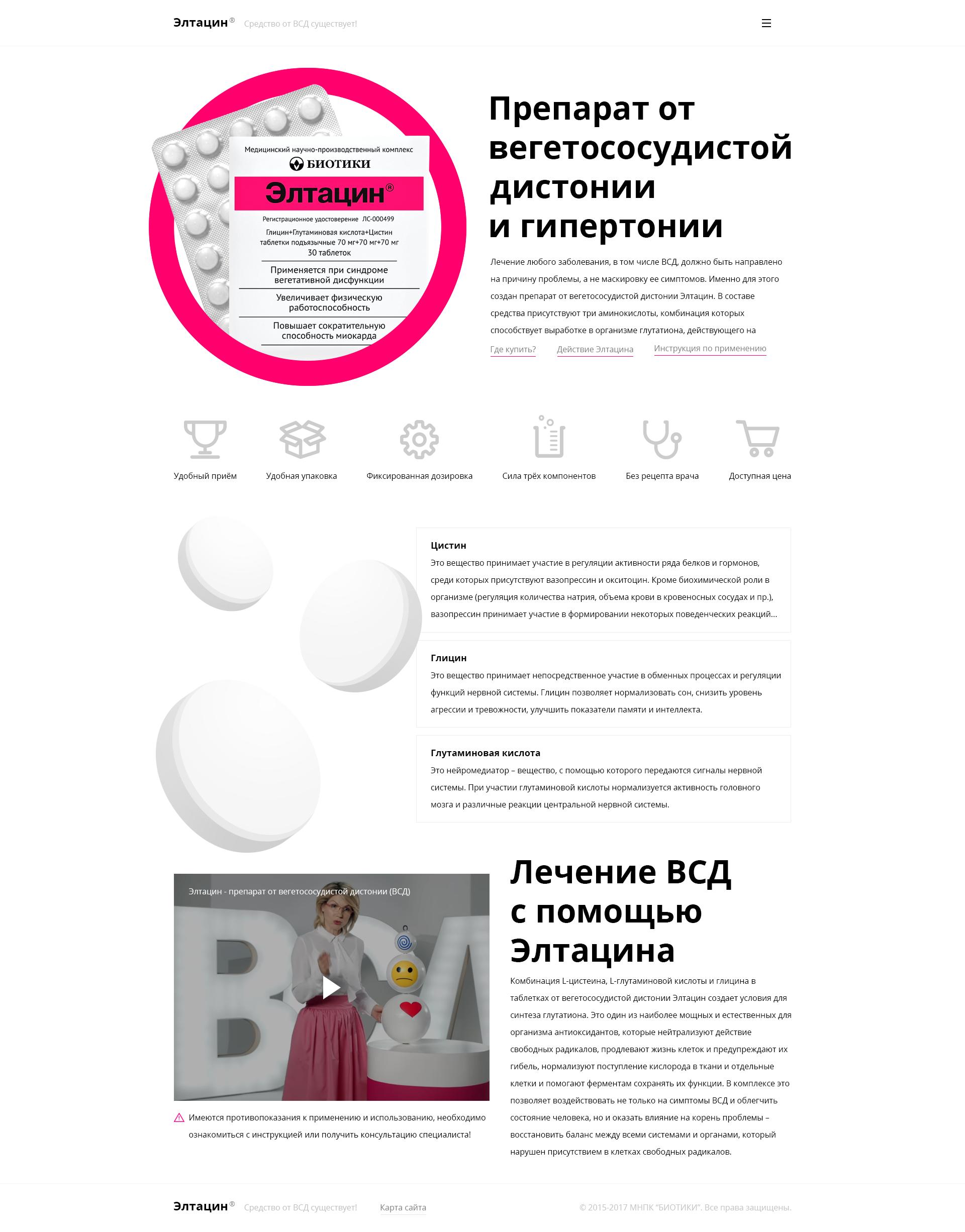Дизайн главной страницы сайта лекарственного препарата фото f_9895c8cc74547491.png