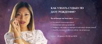 Дизайн баннера для группы ВК по астрологии