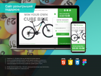 Дизайн сайта раздач