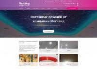 Дизайн сайта натяжных потолков МегаВид
