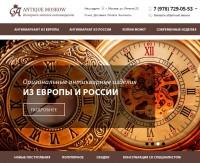 Интернет-магазин Antiqe Moskou