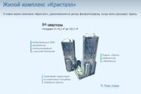Дизайн презентационного сайта жилого комплекса Кристалл