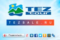 Сайт TEZSALE.RU. Перенос с CMS Joomla 1.5 до версии 2.5