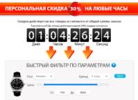 Лендинг-страница сайта cloneclock.ru