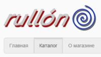 Сайт магазина «Rullon»