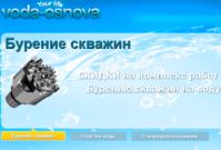 Сайт ТМ «Вода основа»