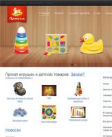 Прокатик: прокат игрушек и детских товаров