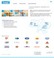 Термос: сеть холодильных складов в Украине