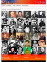 Сайт издания «Московская энциклопедия»