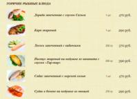 Каталог товаров по мотивам ресторанного меню