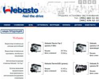 Сайт с каталогом продукции компании Webasto