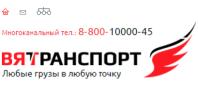 """Сайт компании """"Вятранспорт"""""""