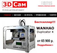 Интернет магазин 3D-принтеров