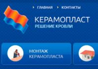 Сайт компании «Керамопласт»