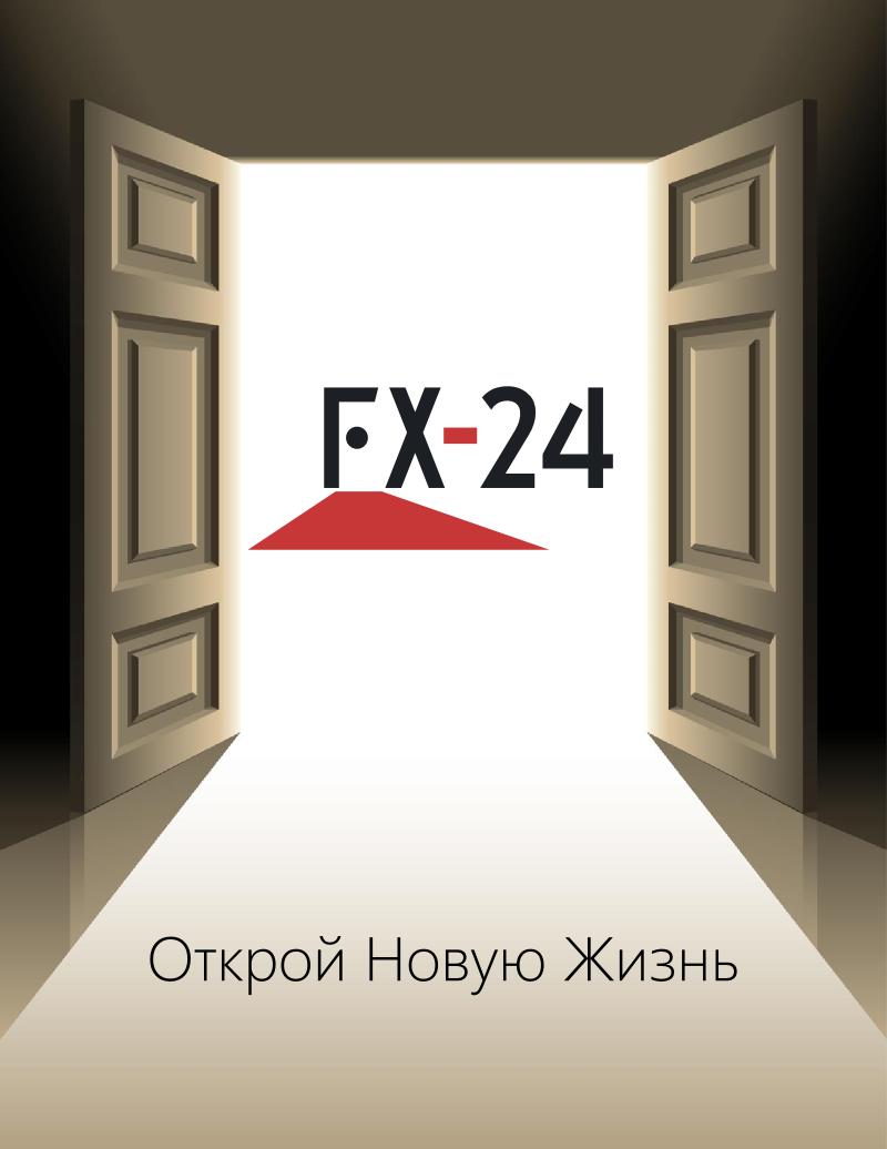 Разработка логотипа компании FX-24 фото f_81954520dc73215b.png