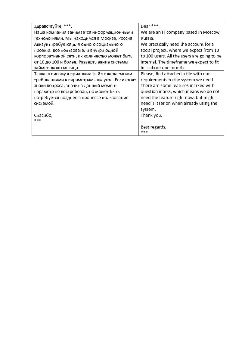 RU->EN: Providing info letter