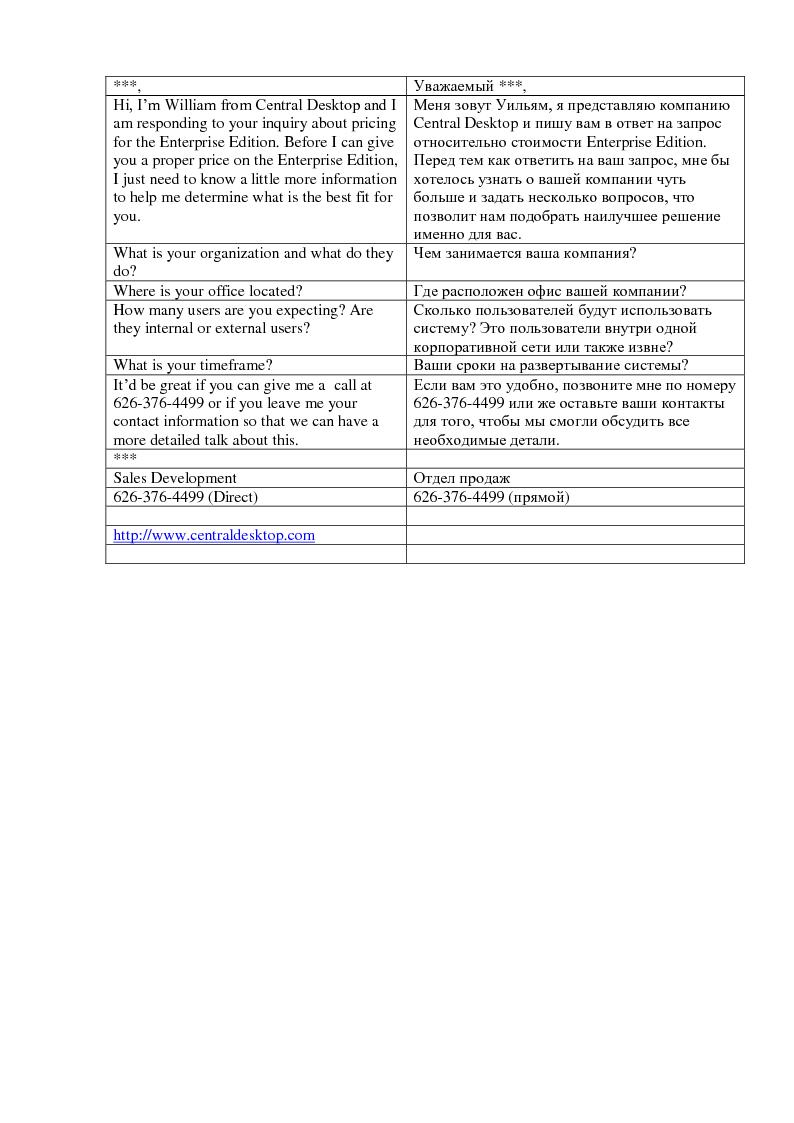 EN->RU: Письмо-запрос информации