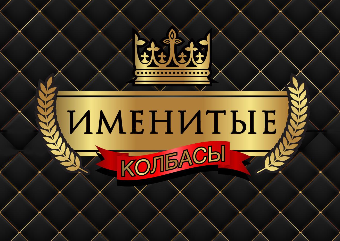 Логотип и фирменный стиль продуктов питания фото f_3975bb7a626648f7.png