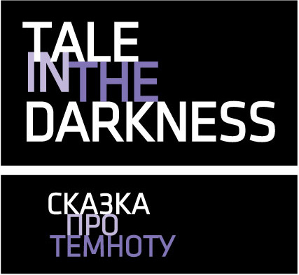 сказка про темноту