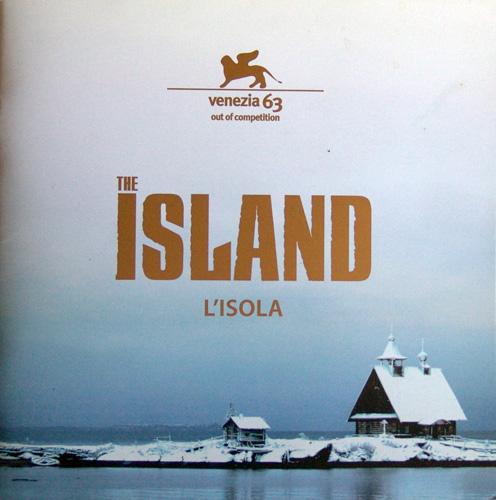 каталог фильма остров