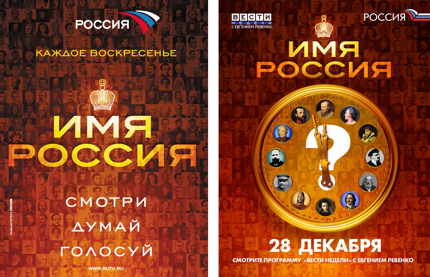 Имя Россия (Реклама в прессу)