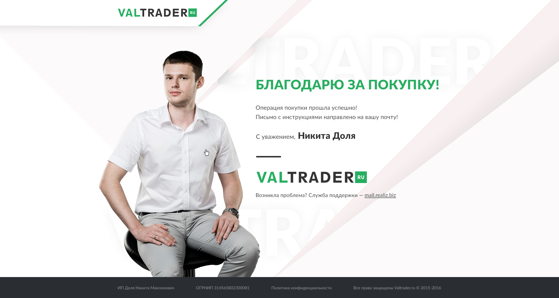 VALTRADER   5 Страниц   Адаптивность