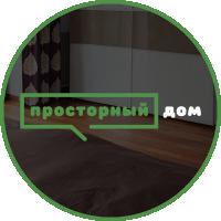 Верстка сайта Просторный дом | Адаптивность