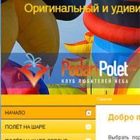 podaripolet.ru ��� ����