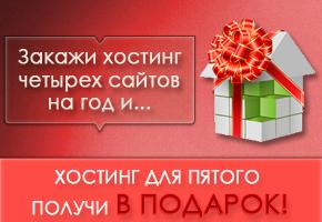 Хостинг в подарок