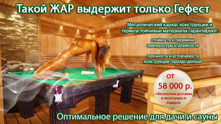 Бильярдный стол гефест