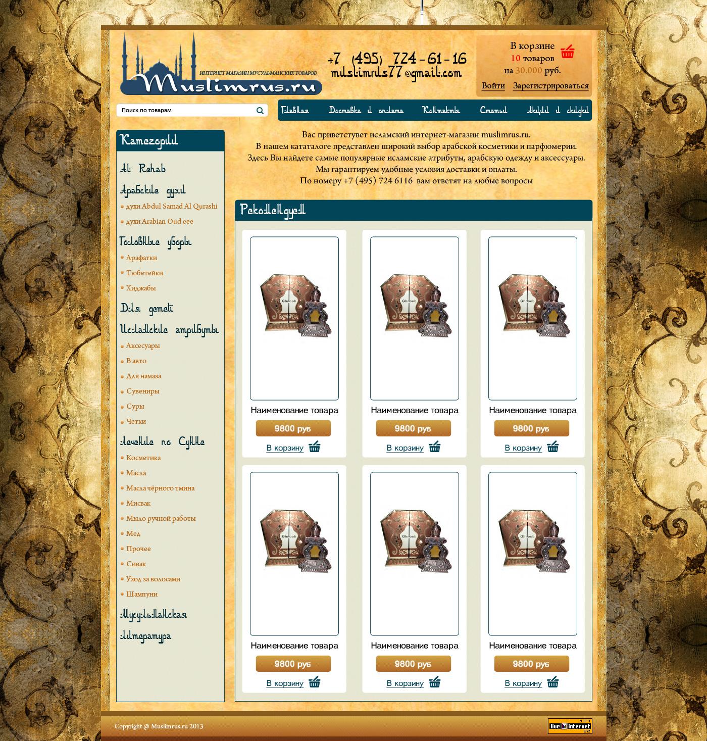 Интернет магазин мусульманских товаров