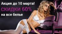 Баннер скидки на сайт ero-belio