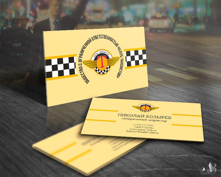 Визитки «Клуб Таксистов»
