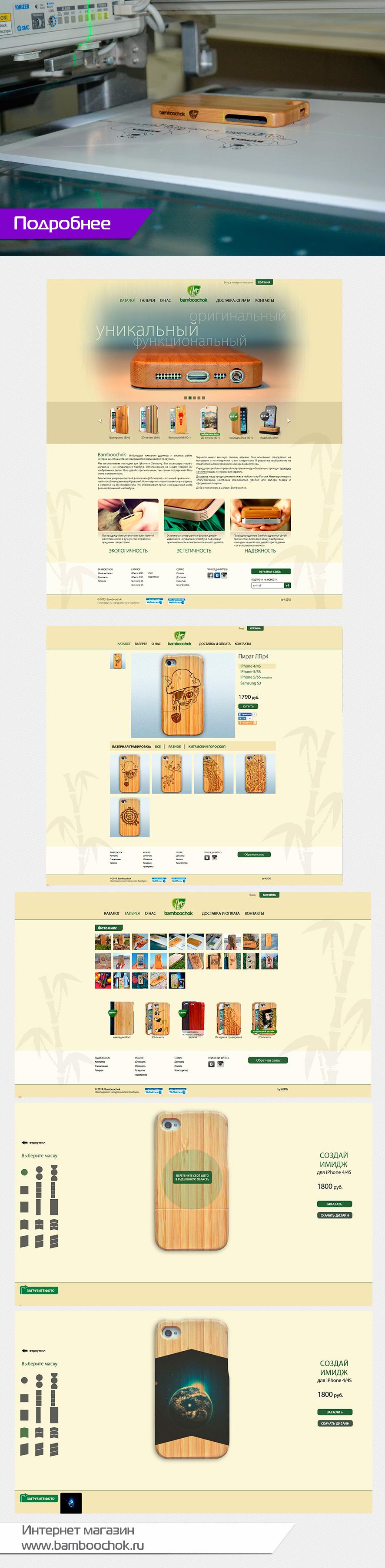 Интернет магазин «Бамбучок»