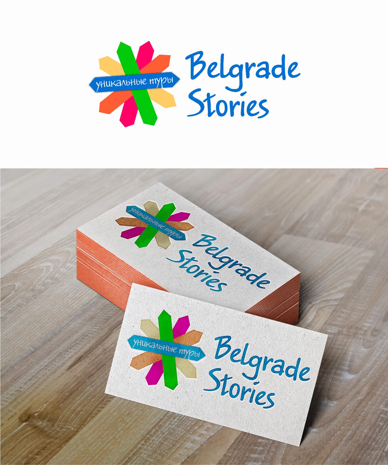 Логотип для агентства городских туров в Белграде фото f_2565894caf15a861.jpg
