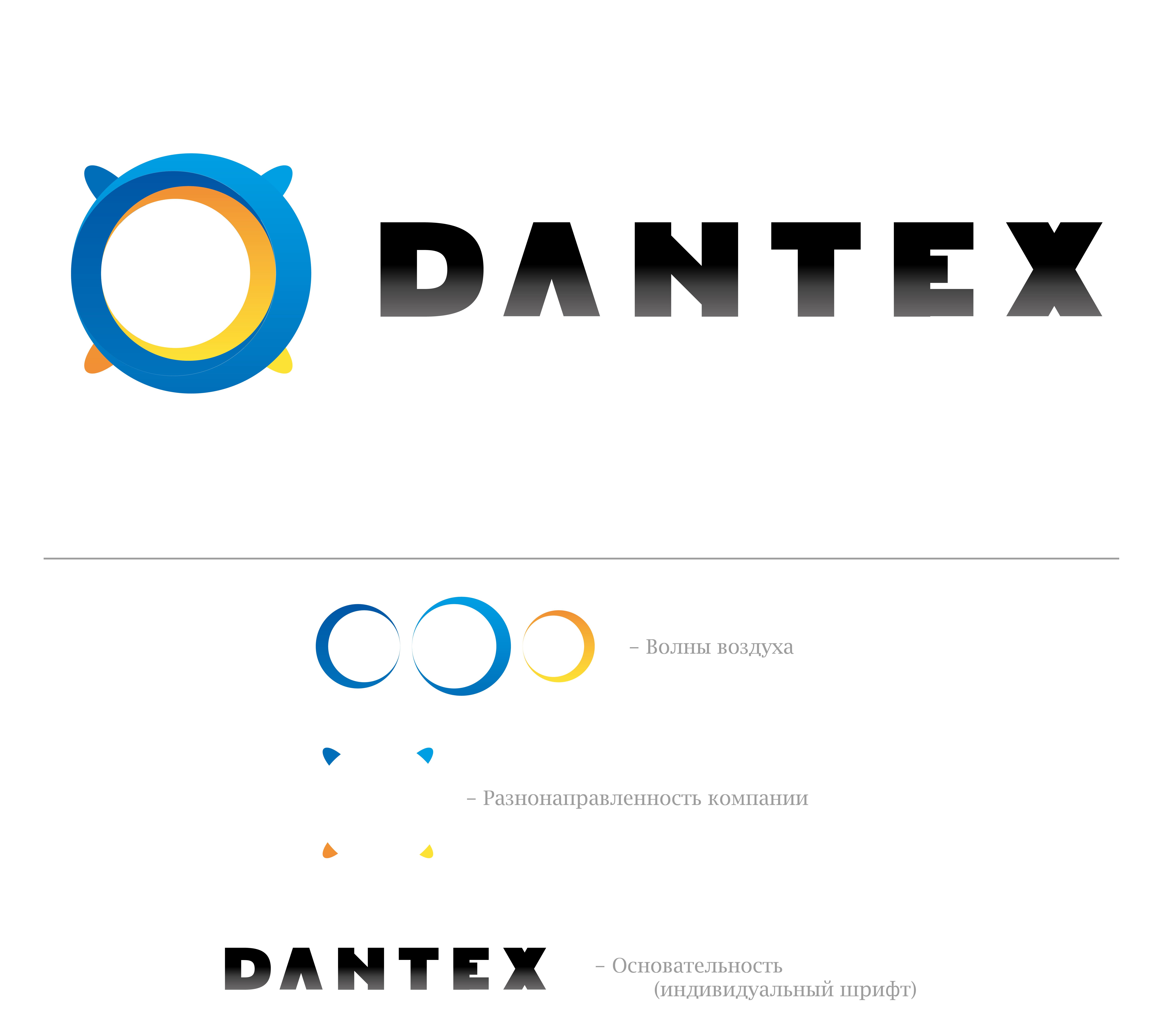 Конкурс на разработку логотипа для компании Dantex Group  фото f_1455c010084b1b41.jpg