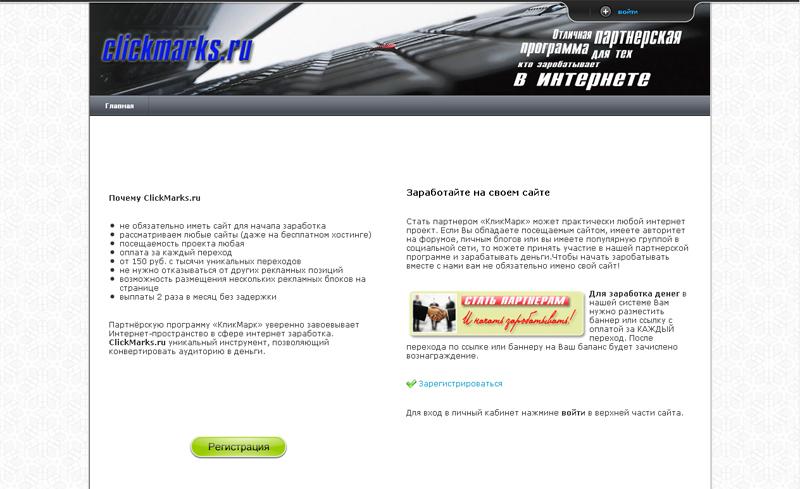 clickmarks.ru