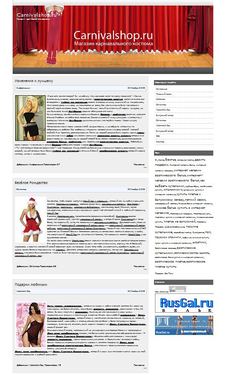 Carnivalshop.ru