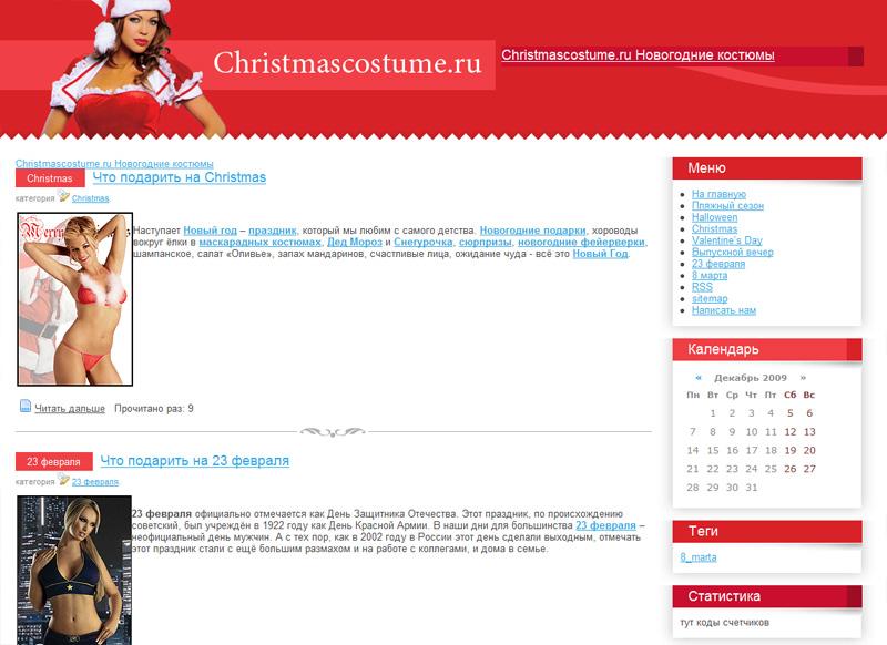Christmascostume.ru