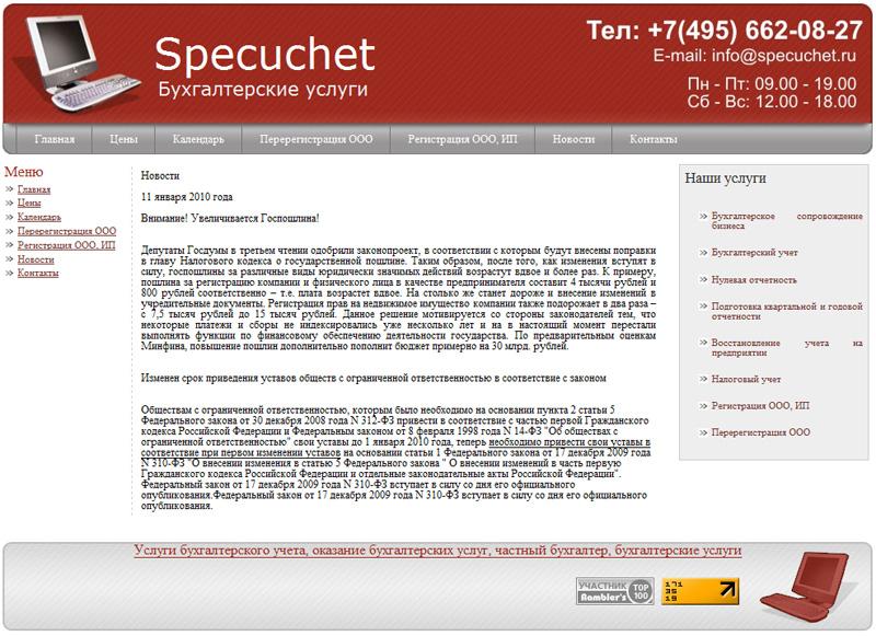 specuchet.ru